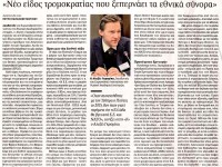 Interview of Аl.А. Gromyko to «Каthimerini» newspaper (Greece)