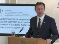 Meeting of the Scientific and Expert Council of the Russian Federation Council Chairman
