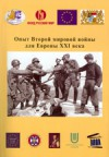 The Experience of WWII for Europe of the XXI Century