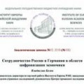 Analytical paper №10, 2018 «Cooperation between Russia and Germany in sphere of digital transformation of the economy»