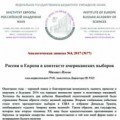 Analytical paper №4, 2017 «Russia and Europe in the context of US elections»