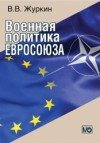 Military Policy of the European Union